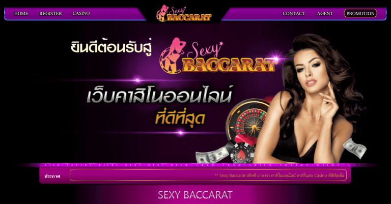 รีวิวเว็บคาสิโนออนไลน์ Sexy Baccarat